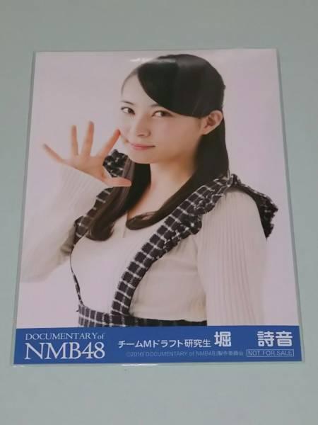 DOCUMENTARY of NMB48 前売り 堀詩音 生写真