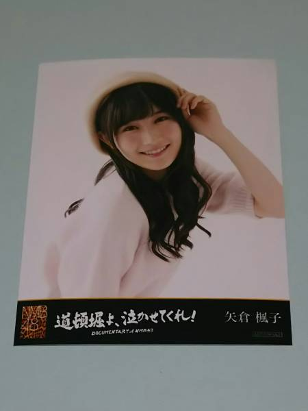 DOCUMENTARY of NMB48 道頓堀よ、泣かせてくれ! DVD 特典 矢倉楓子 生写真