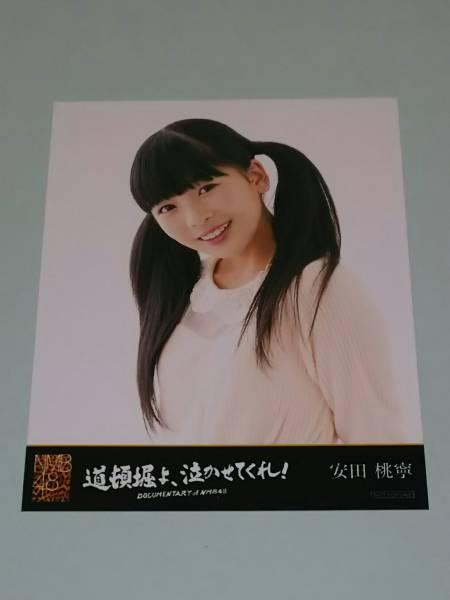 DOCUMENTARY of NMB48 道頓堀よ、泣かせてくれ! DVD 特典 安田桃寧 生写真