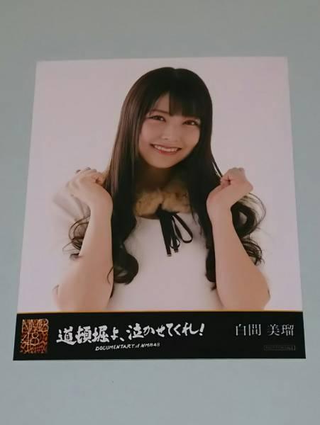 DOCUMENTARY of NMB48 道頓堀よ、泣かせてくれ! DVD 特典 白間美瑠 生写真