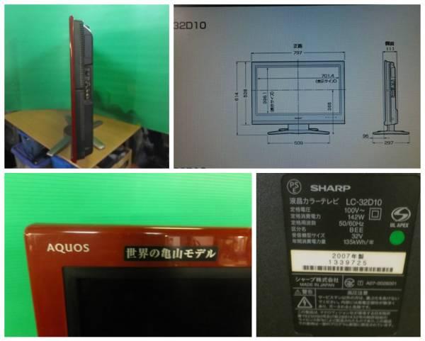 TV3 シャープAQUOS LC-32D10 レッド 32V型 地上・BS・110度CSデジタル ハイビジョン液晶テレビ/2007年製/ジャンク品_画像3