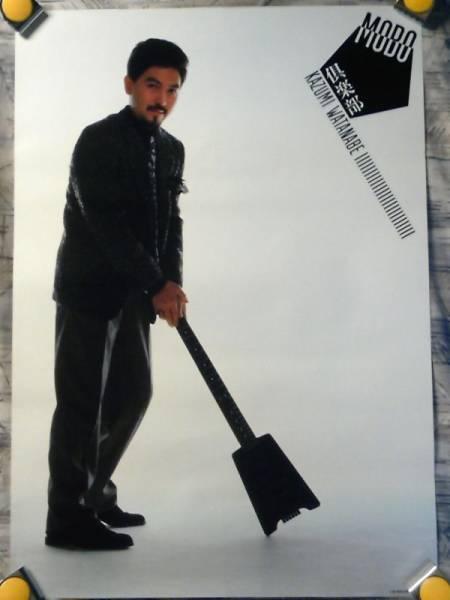 p10【ポスター/B-2】渡辺香津美/'84-MOBO倶楽部/販促用非売品ポスター