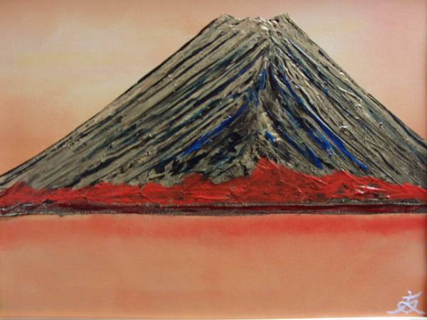 ≪国美協≫TOMOYUKI・友之、『ふじ山・富士山』、油彩画、F6号:40,9×31,8cm、油絵一点物、新品高級油彩額付、直筆サイン・真作保証付_高級油彩新品額付