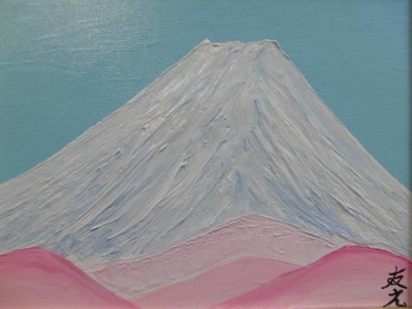 ≪国美協≫TOMOYUKI・友之、『雪の富士山』、油彩画、F3号:27,3cm×22,0cm、油絵一点物、新品高級油彩額付、直筆サイン・真作保証付_高級油彩新品額付