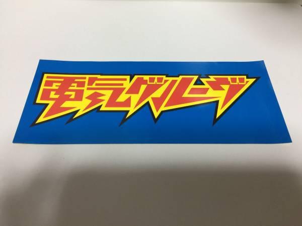 【レア+新品!】電気グルーヴ ステッカー ライブグッズの画像