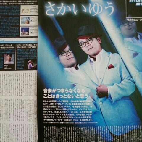 さかいゆう/雑誌 切り抜き 6ページ☆2009年~