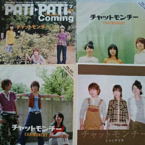 チャットモンチー/雑誌 切り抜き 73ページ☆2006年~