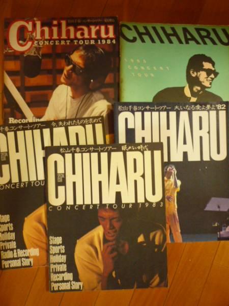 松山千春 コンサートパンフレット ③ 1982 1983 x 2 1984 1985 5冊セット コンサートグッズの画像