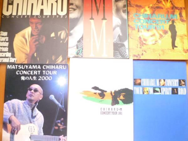 松山千春 コンサートパンフレット ② 1983 1990 1991 x 2 1996 2000 6冊セット コンサートグッズの画像