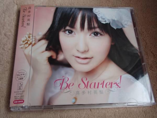 まよチキ! OP主題歌 初回生産限定盤DVD付 Be Starters! 喜多村英梨 アニソン _画像2