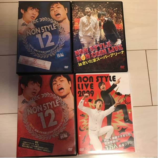 美品★ノンスタイル NONSTYLE お笑い コント DVD4枚セット グッズの画像