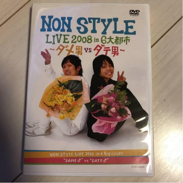 美品★ノンスタイル NONSTYLE LIVE 2008 in 6大都市ダメ男vsダテ男 お笑い コント DVDセット グッズの画像