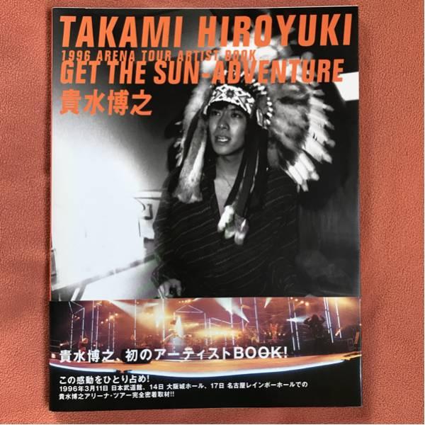 貴水博之 GET THE SUN_ADVENTURE / アーティストbook