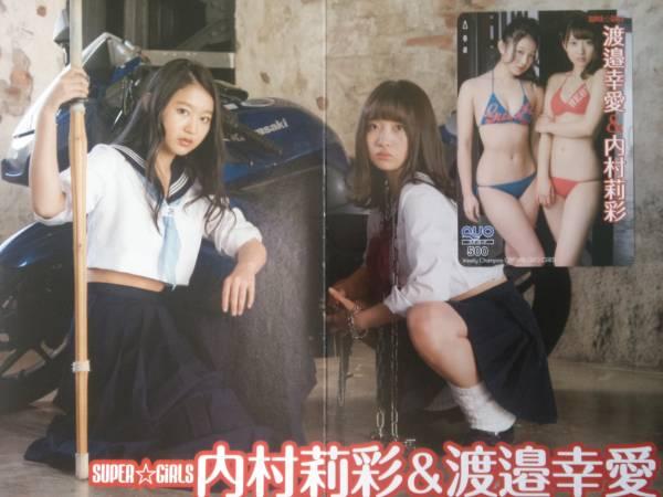 少年チャンピオン SUPER☆GiRLS内村、渡邉クオカード台紙付き ライブグッズの画像