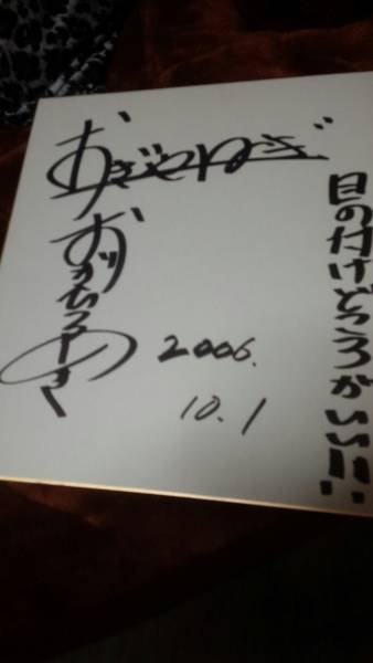 おぎやはぎ*正真正銘の直筆サイン色紙