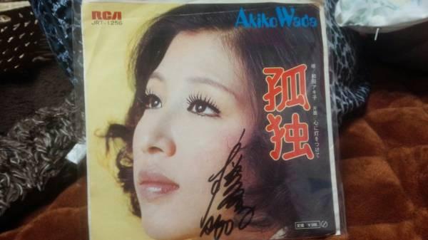 和田アキ子*シングル盤「孤独」正真正銘の直筆サイン付き