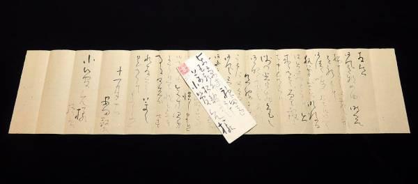 ◆安田靫彦 肉筆書簡/日本画家 良寛風能書家 芸術院会員 文化勲章受章