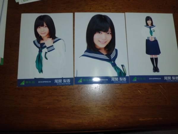 欅坂46 写真 尾関梨香 セミコンプ 2016SPRING 3枚