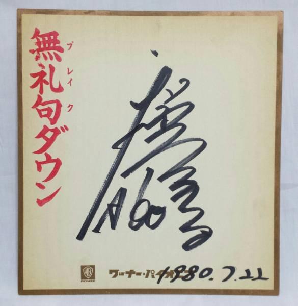 和田アキ子直筆サイン色紙★無礼句ダウン/ブレイクダウン 1980年 昭和55年 アッコさん