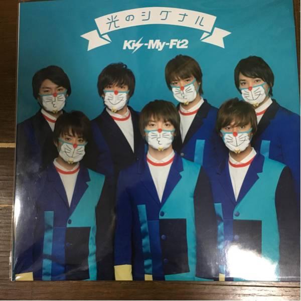 Kis-My-Ft2・光のシグナル・CDシングル