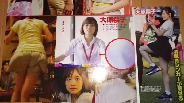 大原櫻子 お宝切り抜き 60ページ 乳首透け他 グッズの画像