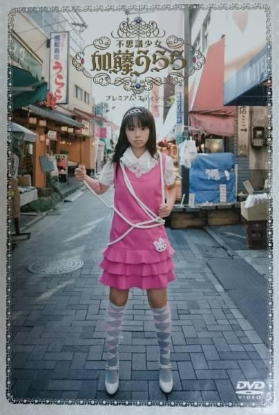 不思議少女 加藤うらら プレミアムエディション 小池里奈 DVD2枚組 ブックレット トレカかるた付 グッズの画像