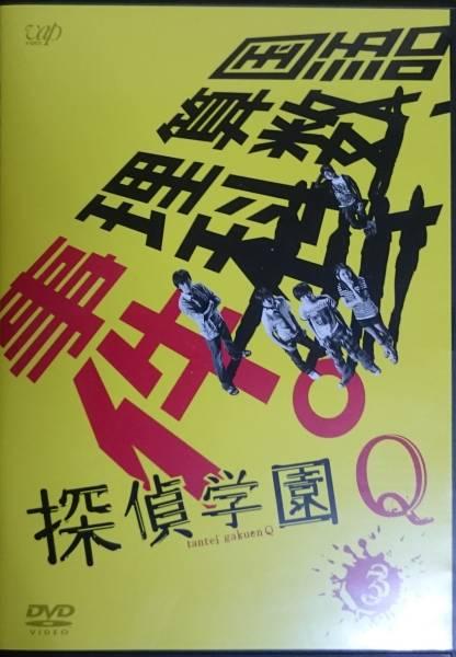 探偵学園Q 3 神木隆之介 山田涼介 志田未来 要潤 グッズの画像