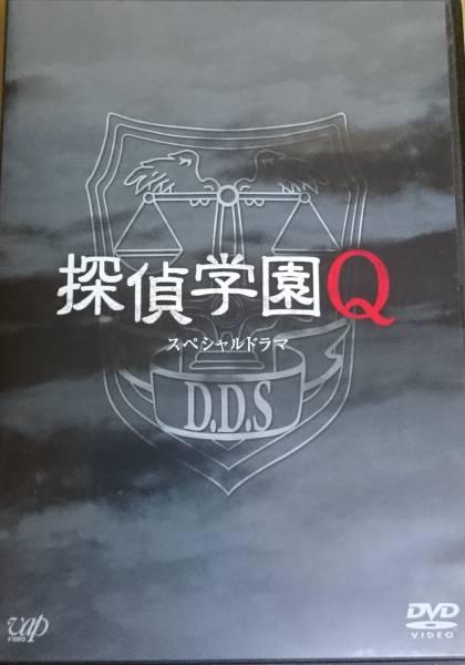 探偵学園Q スペシャルドラマ 神木隆之介 山田涼介 志田未来 要潤 グッズの画像