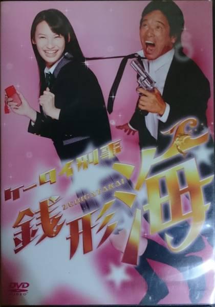 ケータイ刑事 銭形海 DVD BOX Ⅲ DVD4枚組 大政絢 草刈正雄 グッズの画像