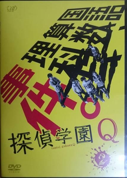 探偵学園Q 2 神木隆之介 山田涼介 志田未来 要潤 グッズの画像