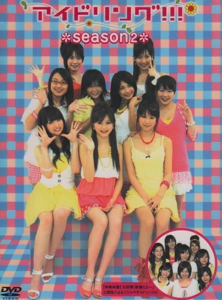 アイドリング season2 DVD BOX 6枚組 ポストカード付 ブックレット無 ライブグッズの画像