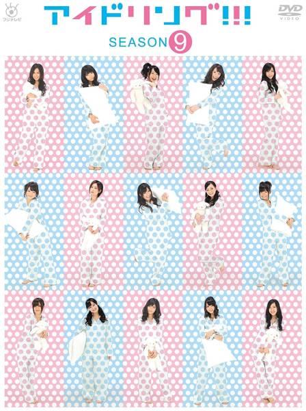 アイドリング season9 DVD BOX 6枚組 特典オリジナルカードコレクション15枚組付 ライブグッズの画像