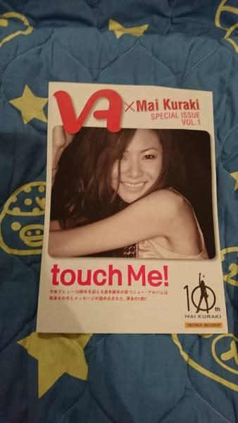 【中古】倉木麻衣 SPECIAL ISSUE Vol.1 touch Me! TSUTAYA RECORDS フリーペーパー フライヤー
