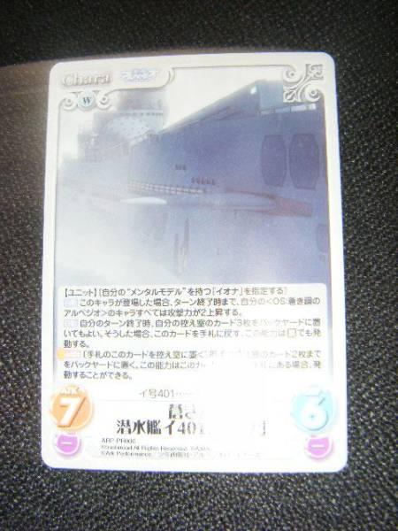 Chaos TCG ARP-PR006 蒼き鋼潜水艦イ401「イオナ」