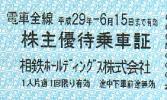 相鉄 株主優待券 7枚セット★★★