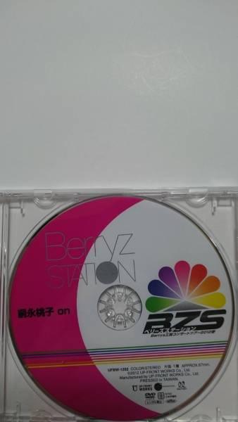 嗣永桃子 Berryz工房 コンサートツアー2012春 ベリーズステーション ソロDVD コンサートグッズの画像