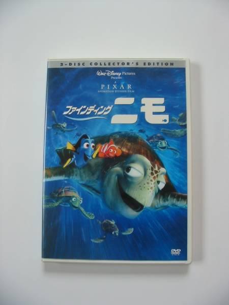 DVDディズニー・ピクサー「ファインディングニモ」2-DISC ディズニーグッズの画像