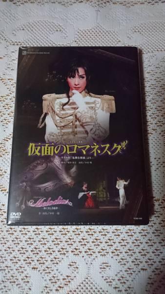 即決【新品未開封】宝塚花組「仮面のロマネスク」DVD