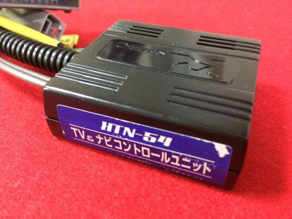 返品可&送料一律 データシステム TVナビキット HTN-54(HTV305と同適合)_画像1