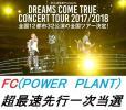 【FC超最速先行一次当選】 DREAMS COME TRUE 11/25(土)サンドーム福井 2枚or4枚or6枚    11月25日  ドリカム