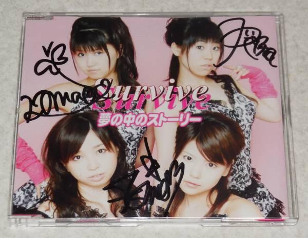 R2/Survive 直筆サイン入り CD「夢の中のストーリー」/河西愛美(河西舞桜・河西里音)