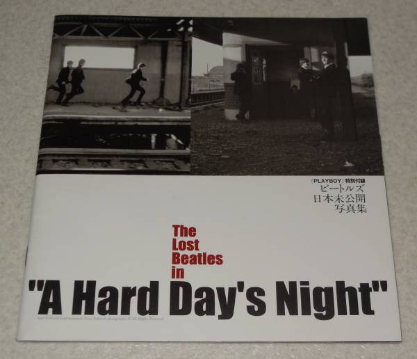 R2/ビートルズ 日本未公開写真集「The Lost Beatles in A Hard Day's Night」/PLAYBOY特別付録
