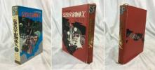 古本/初版本 集英社 jジュニア版 世界のSF2 キャンベル なぞの宇宙物体X
