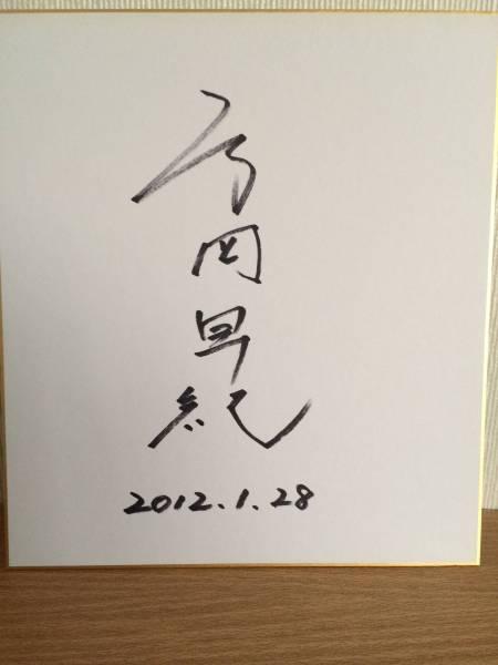 高岡早紀 SAKI TAKAOKA 直筆サイン色紙