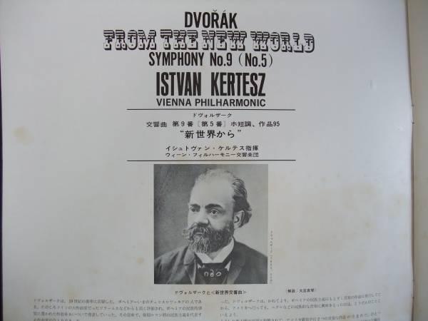 イシュトヴァン・ケルテス指揮 ドヴォルザーク 交響曲第9番[第5番]新世界から LPレコード_画像2
