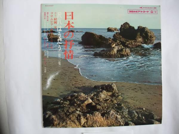 村岡実 日本の抒情 尺八はうたう 第三集 LPレコード