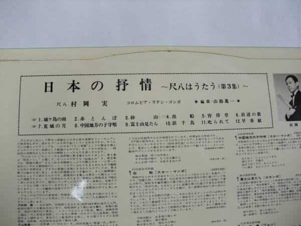 村岡実 日本の抒情 尺八はうたう 第三集 LPレコード_画像2
