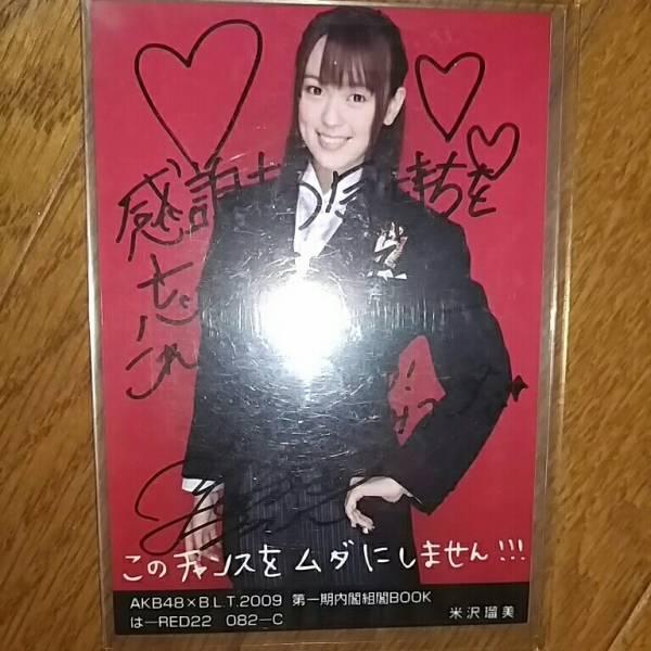 AKB48 ,SKE48 米沢瑠美さんの直筆サイン生写真です。 ライブ・総選挙グッズの画像