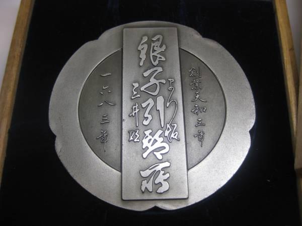 【1円~】三井銀行 創業300年記念メダル 文鎮 1983年 木箱付き_画像2