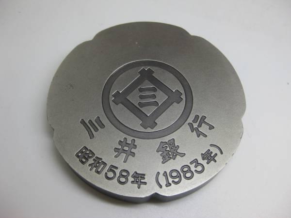 【1円~】三井銀行 創業300年記念メダル 文鎮 1983年 木箱付き_画像3